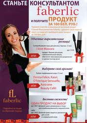Акция от Faberlic