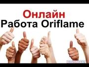 Регистрирую представителей oriflame совершенно бесплатно