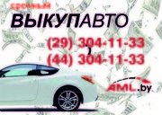 Купим ваш автомобиль (иномарку) СРОЧНО! В Речице и районе